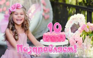 Поздравляю с днём рождения 10 лет девочке