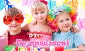 Поздравления с днём рождения 9 лет девочке