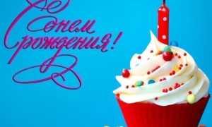 Краткие поздравления с днём рождения в прозе