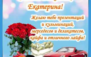 Поздравить катюшу с днём рождения