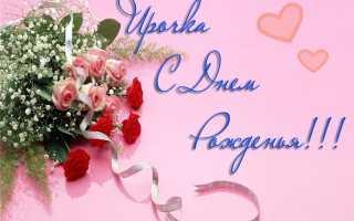 Поздравления с днём рождения женщине красивые ирине
