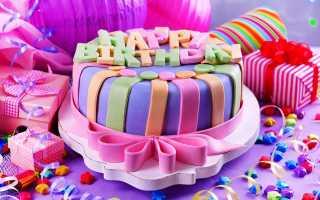 Поздравления с днём рождения заведующей