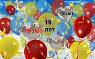 Поздравление с днём рождения 19 лет