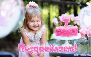 Поздравления с днём рождения 7 лет девочке