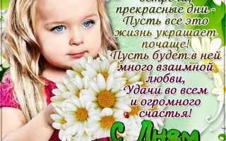 Поздравления младшей дочке от мамы с днем рождения