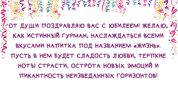 С днём рождения своими словами трогательные слова