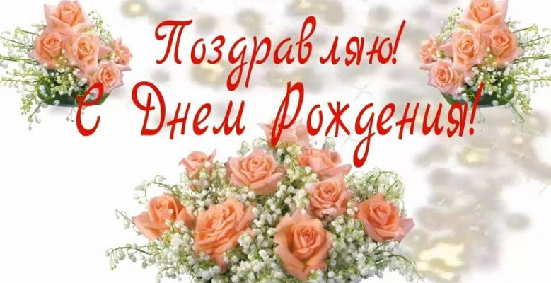 С днём рождения женщине красивые поздравления стихи