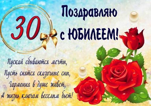 Поздравления с днём рождения 30 лет