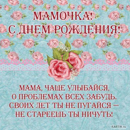 Трогательное поздравление маме с днём рождения