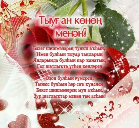 Поздравления с днём рождения на башкирском языке