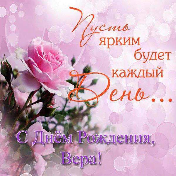 Поздравления с днём рождения вере