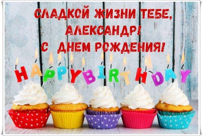 Красивые поздравления александра с днём рождения