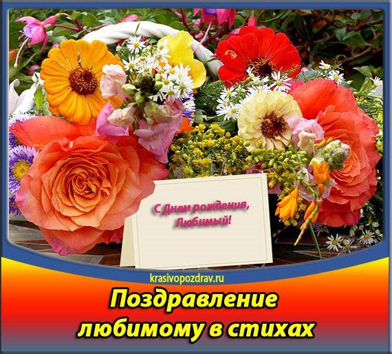 Красивые поздравления любимому с днём рождения