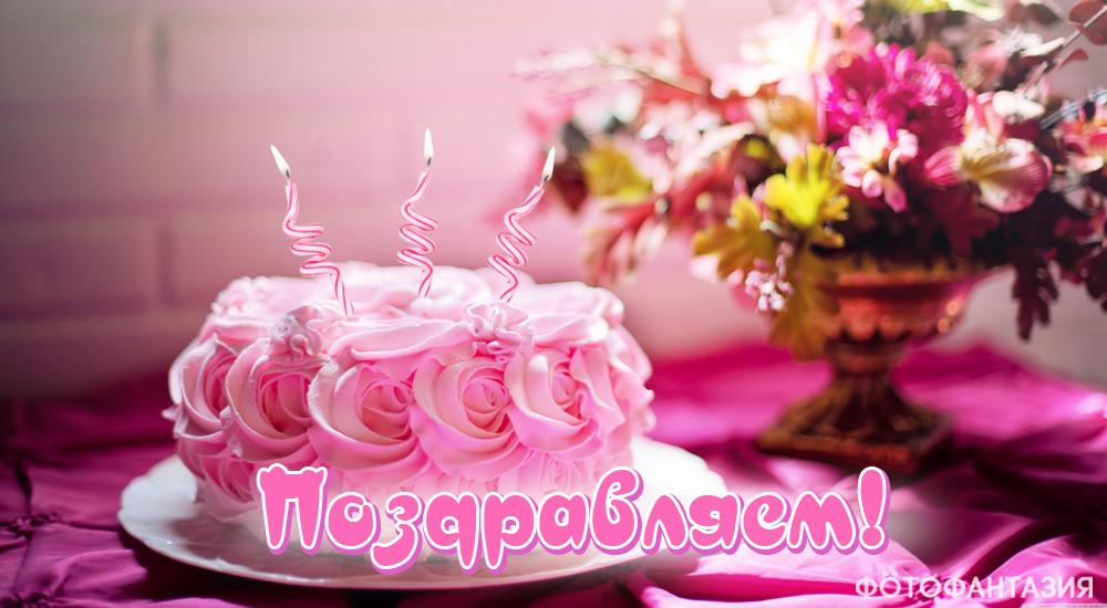 Поздравления с днём рождения 3 годика