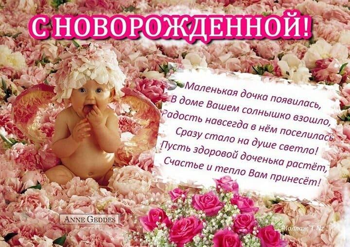 Поздравить друга с днём рождения дочери