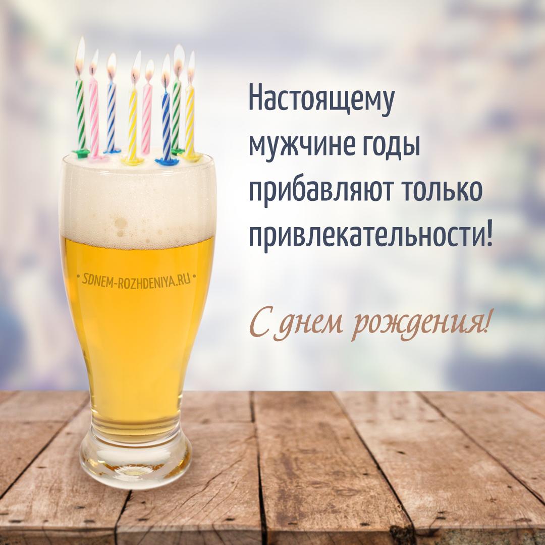 Философское поздравление с днём рождения мужчине