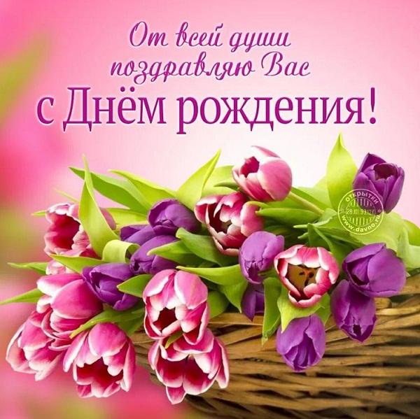 Поздравляю с днём рождения женщине короткие
