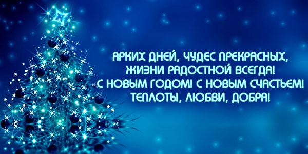 Короткие поздравления с новым годом