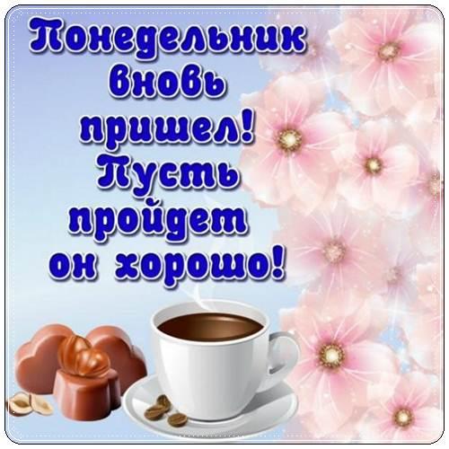 Пожелания доброго утра понедельника