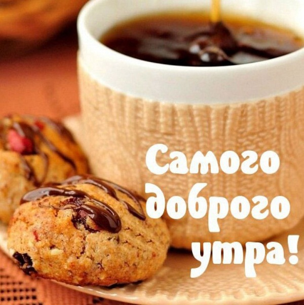 Пожелания для девушки доброго утра хорошего дня